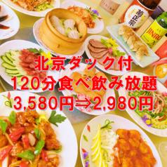 飲み放題中華居酒屋 東瀧餃子宴 新橋店のおすすめ料理1