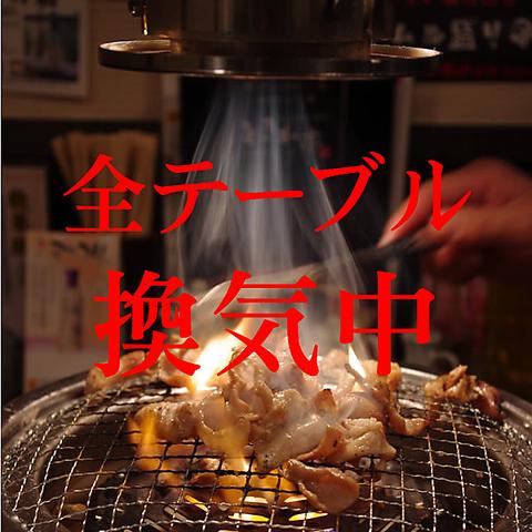 仙台ホルモン 焼肉 ときわ亭 南仙台バイパス店