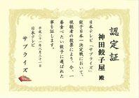 【日本一】に選ばれました