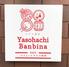 八十八商店 バンビーナのロゴ