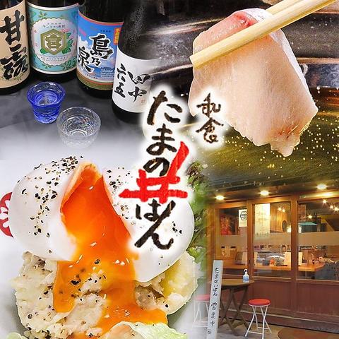 【席のみ予約はこちらから♪】日替わり季節の料理が楽しめる!ポイント利用もOKです!