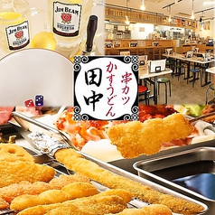 串カツ田中 浄心店の写真
