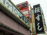 桜寿司 葛西の雰囲気3