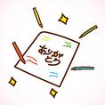 【無料】 送別会に必需品!色ペンも貸出してます!