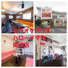 カラオケハウス ハローメダカ 御津店の写真