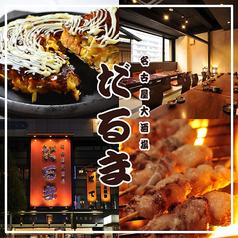 名古屋大酒場 だるまの写真