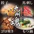 九州魂 西国分寺店のロゴ