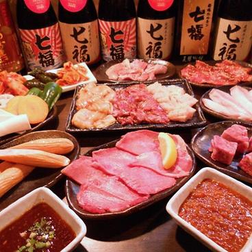 炭焼ホルモン 七福のおすすめ料理1