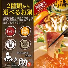 隠れ海鮮居酒屋 魚京助 新橋駅前店の写真