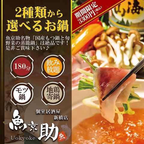 新橋駅すぐ♪おいしい肉料理が自慢の完全個室居酒屋!時間無制限飲み放→1,980円