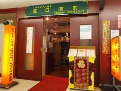龍口酒家 チャイナハウスの写真