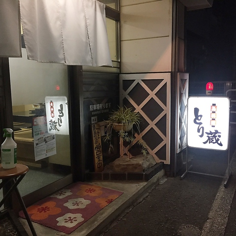 とり蔵 愛媛宇和島店