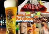 ロコロコキッチン LOCOLOCO kitchen 小杉 富山のグルメ