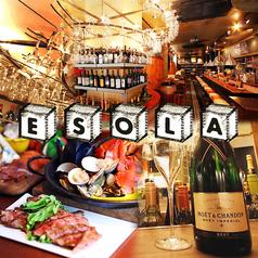Pizza&Wine ESOLA エソラ 仙川の写真