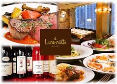勝どきのイタリア料理店 ルナノッテの画像
