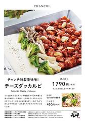 チャンチ 京都店のおすすめ料理1