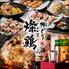 郷どり 燦鶏 さんけい Pedi汐留店のロゴ