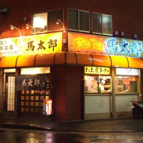 すしやの馬太郎 店舗イメージ4