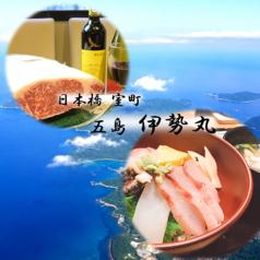 五島伊勢丸 日本橋室町店