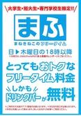 カラオケ まねきねこ 取手駅東口店の詳細