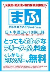 カラオケ まねきねこ 取手駅東口店の写真