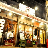 赤まる 横川店 広島のグルメ