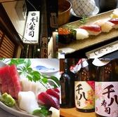 千八寿司 与野の詳細