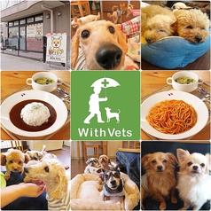 保護犬とふれあえるDOG CAFE With Vetsの写真
