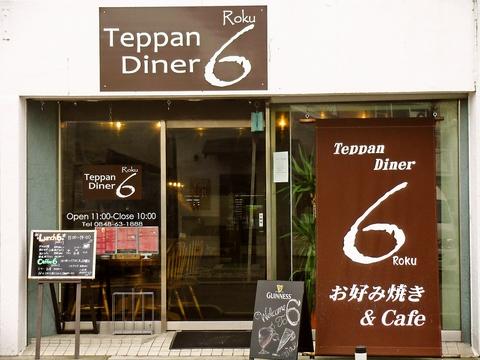Teppan Diner 6