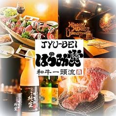 じゅう兵衛 JYUBEI はらみ堂 五反田店