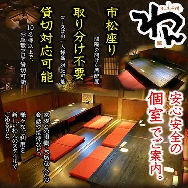 くいもの屋 わん 澄川駅前店のおすすめ料理1