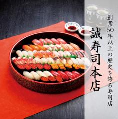誠寿司 本店の写真
