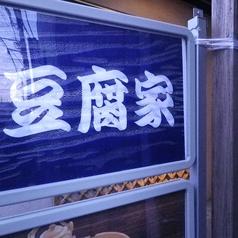 豆腐家の雰囲気1