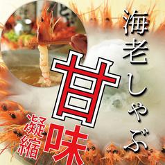 堀蔵 ほりぞう 岐阜駅前店のおすすめ料理1