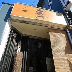 串かつ 澪音 仁川店の写真
