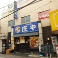 【160席】★庄や 小田原本家店♪