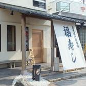 福寿し 勝田台店の雰囲気3