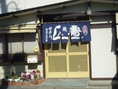 いらっしゃいませ!茂八寿司へようこそ!