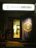 日本酒BAR 酒母の雰囲気2