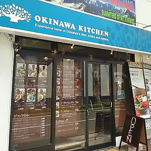 オキナワ キッチン