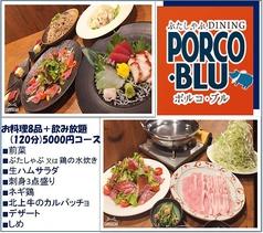 ポルコブル Porco-bluのコース写真
