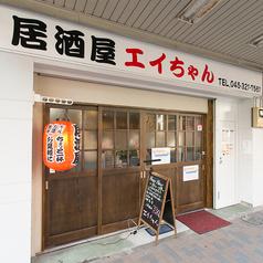 居酒屋 エイちゃんの写真