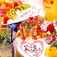 誕生日・記念日も【花の舞】でお祝いしましょ♪