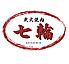 炭火焼肉 七輪 高槻店のロゴ