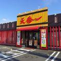 台湾料理 天香一の雰囲気1