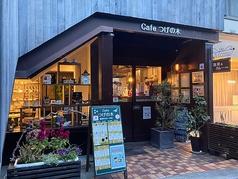 Cafe つげの木の写真