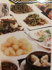 香港亭 明大前のコース写真