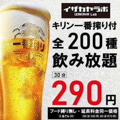 個室居酒屋 イザカヤラボ 札幌駅前店のコース写真