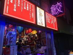 アガリコ餃子楼 練馬店の写真