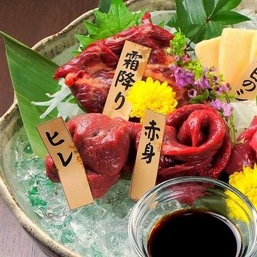 馬肉酒場 上越高田 馬喰ろうのおすすめ料理1